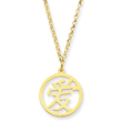 14K Gold Fancy Chinese 3 Symbol Necklace
