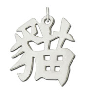 "Picture of Sterling Silver ""Cat"" Kanji Chinese Symbol Charm"