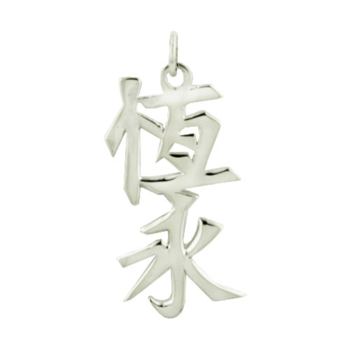 Sterling Silver Always And Forever Kanji Chinese Symbol Charm