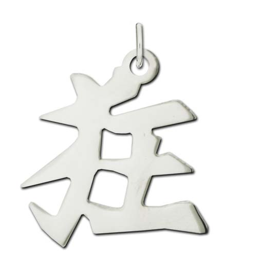 Sterling Silver Crazy Kanji Chinese Symbol Charm