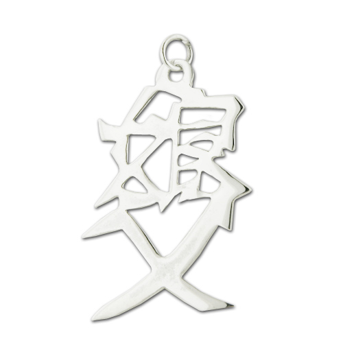 Sterling Silver Daughter And Father Kanji Chinese Symbol Charm