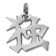 "Picture of Sterling Silver ""Alone"" Kanji Chinese Symbol Charm"
