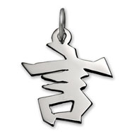 "Picture of Sterling Silver ""Commitment"" Kanji Chinese Symbol Charm"