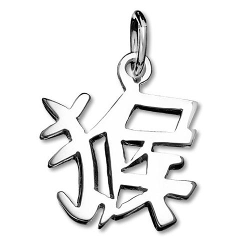 Sterling Silver Monkey Kanji Chinese Symbol Charm